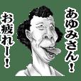 【あゆみ】に送る!変顔スタンプ