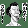 【西田】に送る!変顔スタンプ
