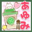 【あゆみ】専用★優しいスタンプ