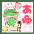 【あゆ】専用★優しいスタンプ
