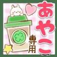 -Yasasii-Name-Ayako