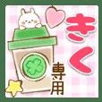 【きく】専用★優しいスタンプ