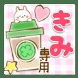 【きみ】専用★優しいスタンプ