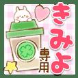 -Yasasii-Name-Kimiyo