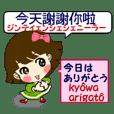 中国語(繁体字)と日本語を話す少女 発音付