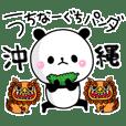 沖縄方言うちなーぐちパンダ