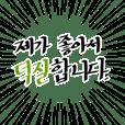 젠틀한 한국어