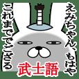 えみちゃんが使う面白名前スタンプ武士語