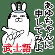あゆちゃんが使う面白名前スタンプ武士語
