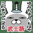 ゆみちゃんが使う面白名前スタンプ武士語