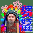 客家戲曲王子李文勳的戲劇天地