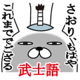Sticker gift to saori Funnyrabbit bushi