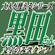The Kuroda Sticker 222