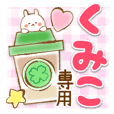Kumiko-Yasasii-Name-