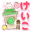 Keiko-Yasasii-Name-