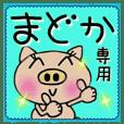 Very convenient! Sticker of [Madoka]!