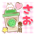 【さお】専用★優しいスタンプ