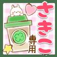 Sakiko-Yasasii-Name-