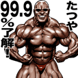 Tatsuya dedicated Muscle macho sticker