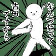 ホワイトな吉田