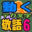 動くデカ文字敬語スタンプ6