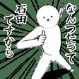 ホワイトな石田