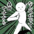 ホワイトな森田