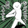 ホワイトな原田