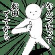 ホワイトな松田