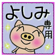 Very convenient! Sticker of [Yoshimi]!
