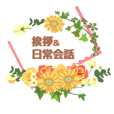 Flower on message card.