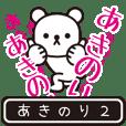 Akinori moves at high speed 2