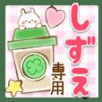 Sizue-Yasasii-Name-