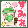【すみれ】専用★優しいスタンプ