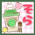Sora-Yasasii-Name-