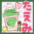 【たえみ】専用★優しいスタンプ