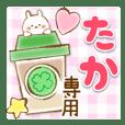 【たか】専用★優しいスタンプ