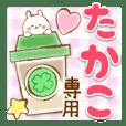 【たかこ】専用★優しいスタンプ