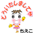 A girl of teak is a sticker for Chieko.