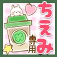 【ちえみ】専用★優しいスタンプ