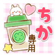 Chika-Yasasii-Name-