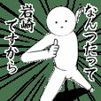 ホワイトな岩崎