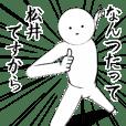 ホワイトな松井
