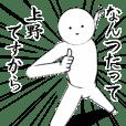 ホワイトな上野