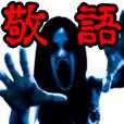 動く!呪いのスタンプ【敬語篇】