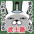 まるちゃんが使う面白名前スタンプ武士語