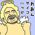 天使な「れおん」専用スタンプ