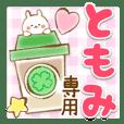 【ともみ】専用★優しいスタンプ