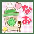 【なお】専用★優しいスタンプ