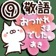 【あき】専用9